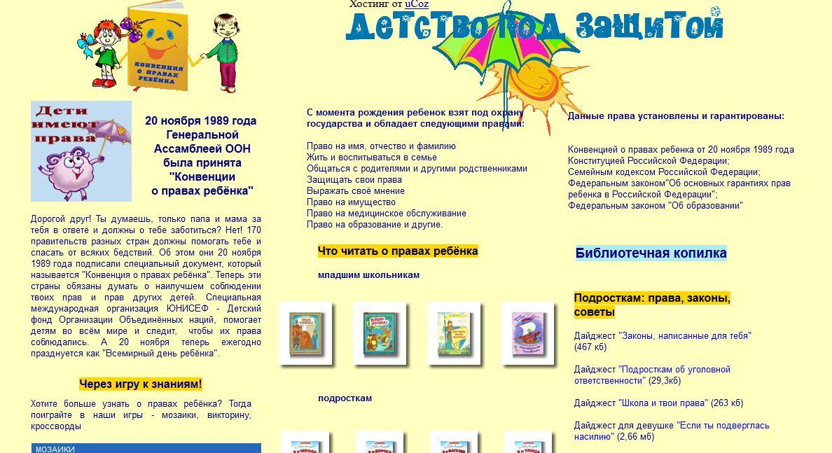 Сайт о правах